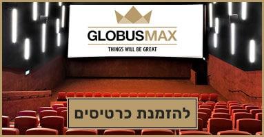 גלובוס מקס לרכישת כרטיסים